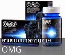omg-1